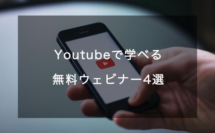 Youtubeで学べる無料ウェビナー4選